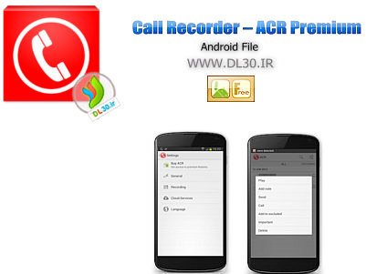 Call Recorder – ACR Premium
